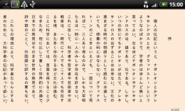 青い空 日本語版: 横画面表示も読みやすい