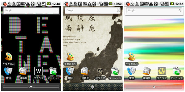 キセカエADVANCE:各テーマのホームデザイン(無料) TYPO ONE(左) JAPON(中) 光(右)