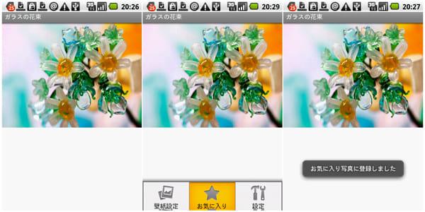 写真部:注目の写真(左) MENUの「お気に入り」ボタン(中央)「お気に入り」に登録(右)