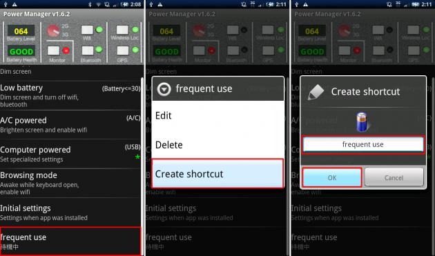 Power Manager Full: ホーム画面にショートカットを置くことで、手動での切り替えが可能になります