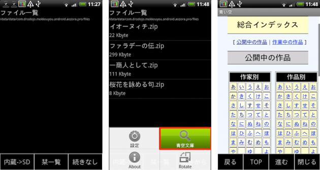 青い空 日本語版:(左)初回起動画面(中央)「青空文庫」で書籍を検索(右)検索画面
