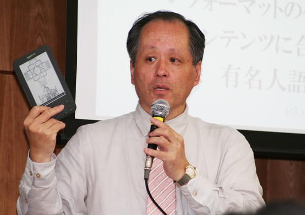 下川和男氏(日本電子出版協会副会長/イースト(株)代表取締役社長)
