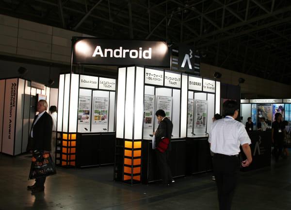 Androidのゲームアプリが多数展示されたAndroidコーナー