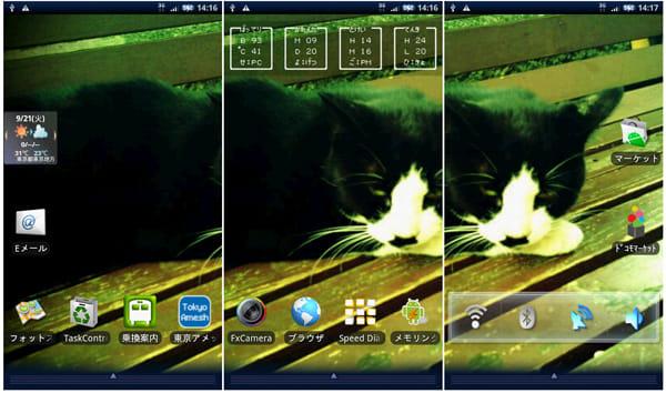 自動壁紙せっちゃん:手動でトリミング後、設定されたHOME画面