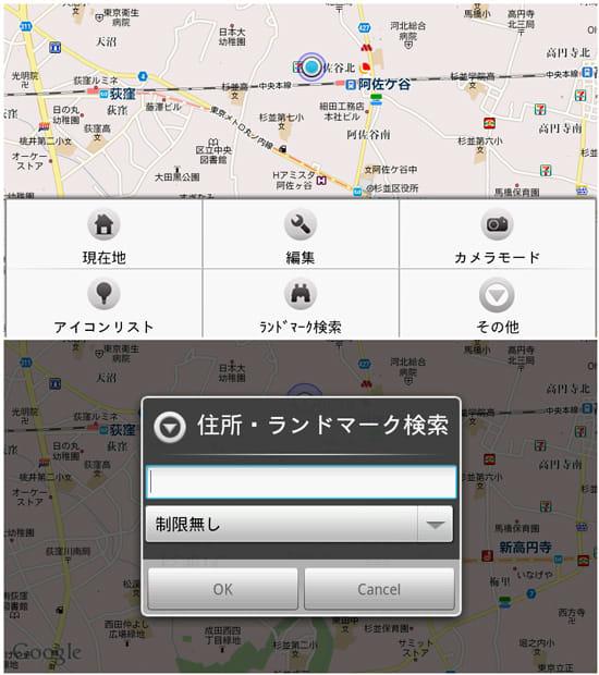 TravelCamerAR -トラベルカメラ-:目的地の検索も楽にできます