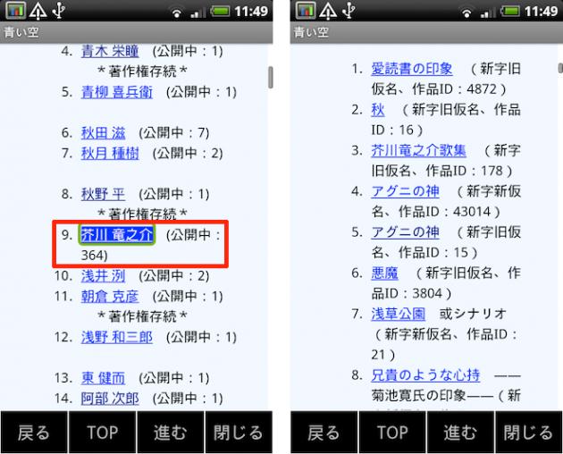 青い空 日本語版:(左)作家は五十音順、公開されている作品数も表記(右)新旧仮名、好きな方で作品を楽しめる場合もある