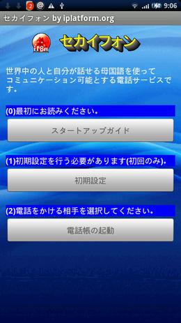 セカイフォン:メイン画面