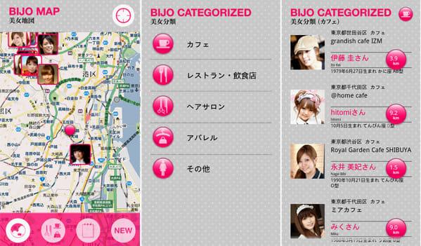 美女地図東京版(Xperia 版):メニュータップ(左)ジャンル一覧画面(中)ジャンル毎の看板娘一覧画面(右)