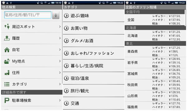 NAVITIME ドライブサポーター:地点検索画面(左)カテゴリ検索画面(中)全国のガソリン相場画面(右)