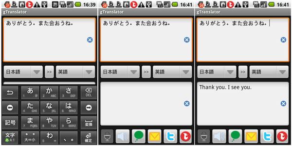 gTranslator:翻訳したい単語を入力(左)画面下部一番右のアイコンをタップ(中)翻訳結果の表示(右)