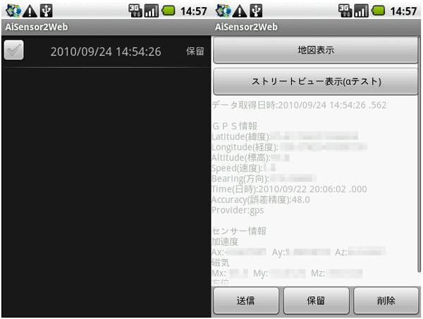AiSensor2Web:データ取得後(左)データ(右)