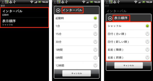 旅バム×iDroid:(左)「Settings」画面 (中央)「インターバル」選択のダイアログ (右)「表示順序」選択のダイアログ