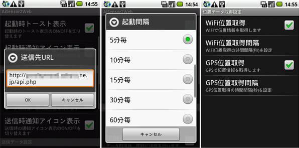 AiSensor2Web:送信先設定(左)起動間隔(中)位置データ(右)