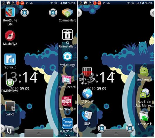 『PandaHome』のショートカット機能を利用してアプリを管理