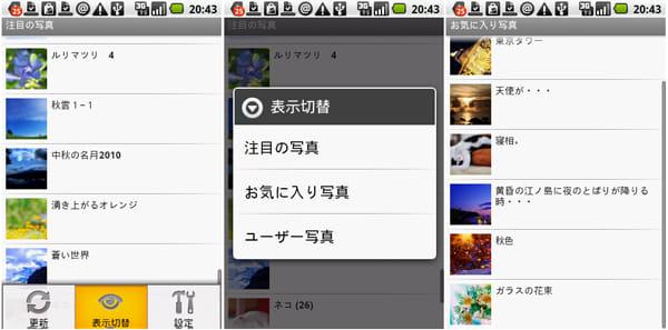 写真部:MENU→表示切替タップ(左)お気に入り写真タップ(中央)お気に入り写真一覧(右)