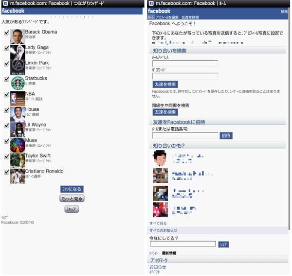 Facebook:人気のあるファンページ(左)モバイルサイトホーム画面(右)