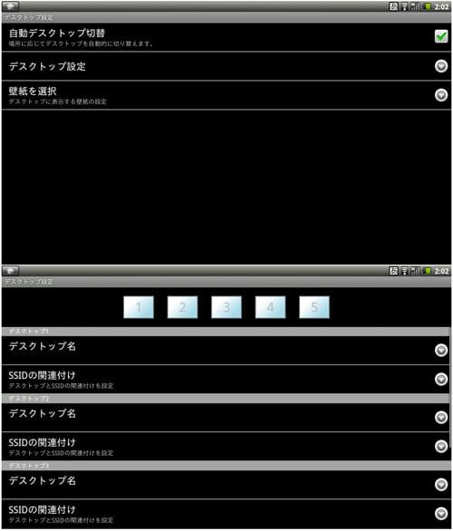デスクトップ設定では、ホーム画面のページごとにSSIDを指定できる