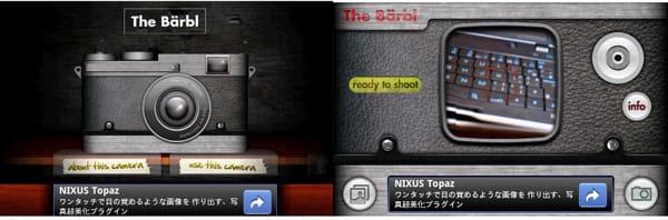 Retro Camera:The Barblアプリ起動画面