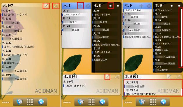 Pure Calendar widget (agenda): 右の画像のウィジェットがホームアプリ『ADW Launcher』と連携したものです