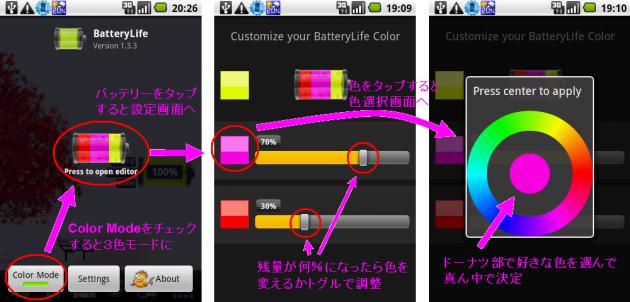 BatteryLife: 残容量によって3色で表示することもできる