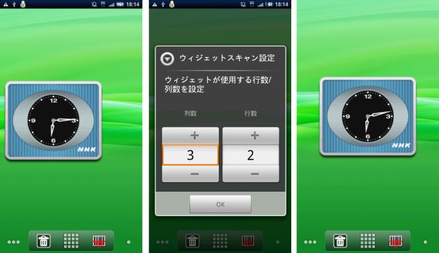 ADW.Launcher (donut): (左)ウィジェットの通常の設置位置 (中央)ウィジェットのサイズを調整するダイアログ (右)画面中心に設置し直したウィジェット