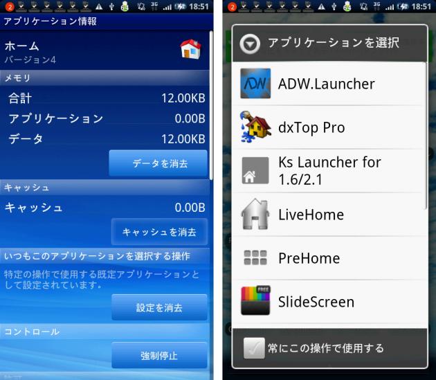 Home Switcher: (左)設定内「アプリケーション情報」の画面 (右)デフォルトのホームアプリを選択するダイアログ