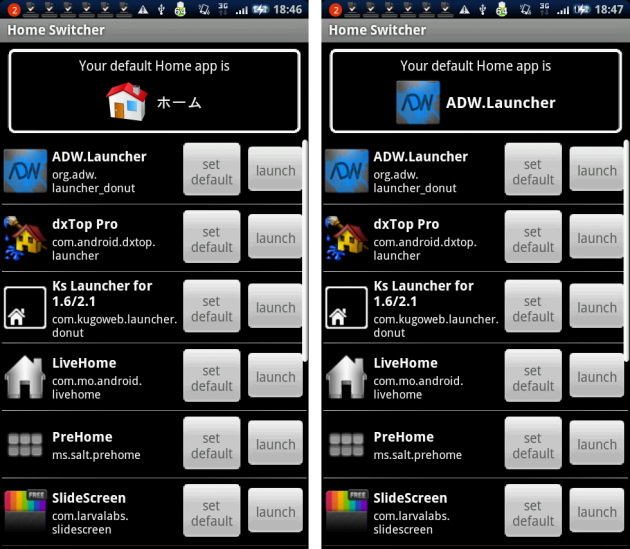 Home Switcher: (左)アプリ画面 (右)デフォルトのホームアプリを「ADW.Launcher」に変更した様子