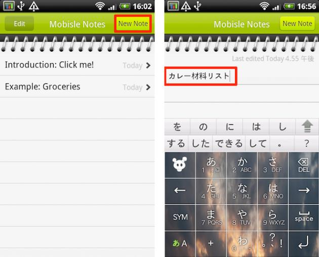 Mobisle Notes - To do:(左)メモ一覧の表示画面 (右)新規メモの入力画面