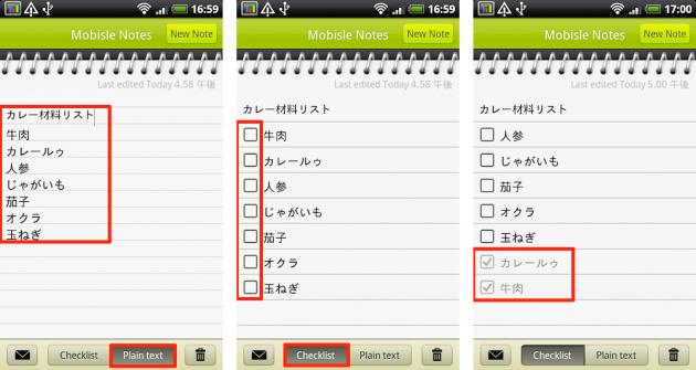 Mobisle Notes - To do:(左)「Plain text」表示のメモ(中央)「Checklist」表示のメモ(右)チェックした項目はメモの一番下に薄く表示されます