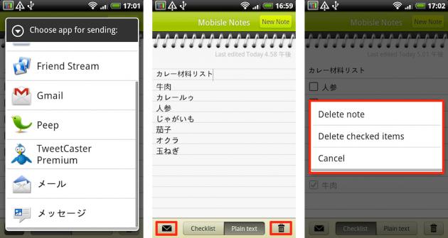 Mobisle Notes - To do:(左)メモの内容をメールやTwitterで共有することができます(中央)画面下両側に共有ボタンと削除ボタンがあります(右)チェックが入ったものだけを削除することも可能です