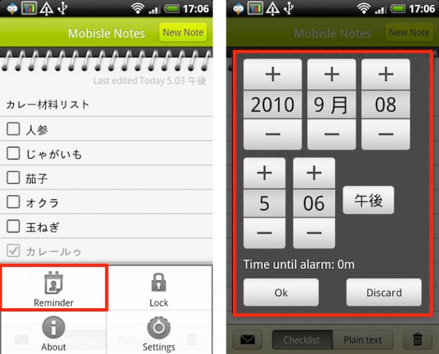 Mobisle Notes - To do:(左)menuボタン押下時の画面(右)「Reminder」のポップアップ画面