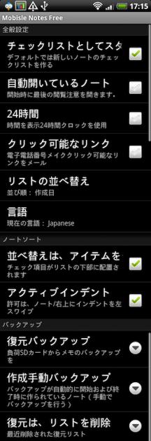 Mobisle Notes - To do: 言語設定を「Japanese」にすれば英語が苦手な方でも内容が理解できます