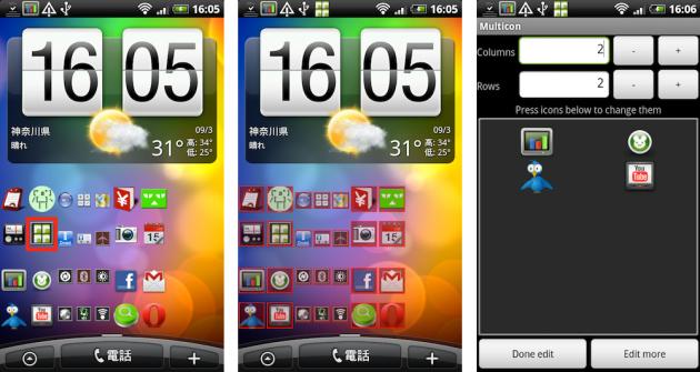 Multicon Widget: (左)「Edit mode」のアイコン (中央)「Edit mode」をタップすると表示が赤色に変化 (右)赤色の状態から編集したいウィジェットを選ぶと設定画面に移動