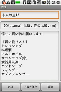 Okusama:未来の旦那様へメール送信画面