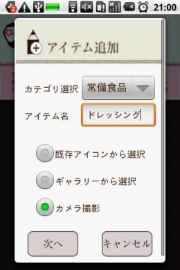 Okusama:アイテム追加画面