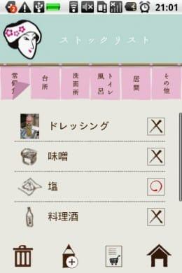 Okusama:追加されたリスト画面