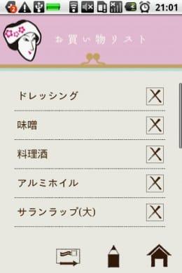 Okusama:お買いものメモ画面