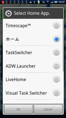 PreHome: メインとして使用するホームアプリの選択画面