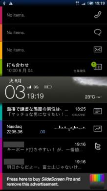 SlideScreen: ホーム画面