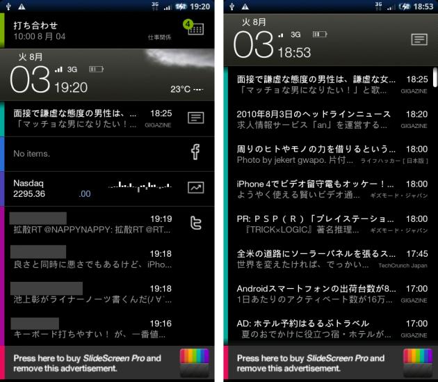 SlideScreen: (左)メインバーをスライドさせた時の様子 (右)メインバーを一番上までスライドさせた時の様子