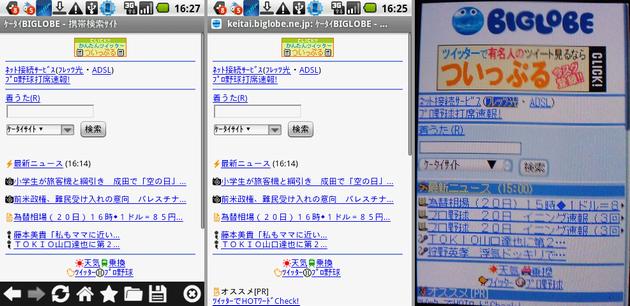 図21. Sxブラウザ BIGLOBEの携帯サイトも表示できます