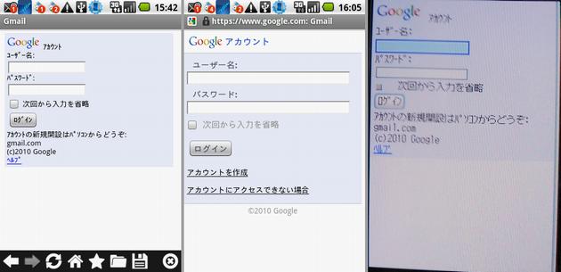 図23. Sxブラウザ Gmailもいけます