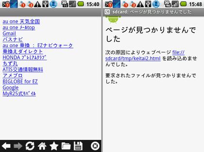 図6. Sxブラウザ SDメモリー上のHTMLファイルの読み込み