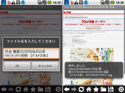 図15. Sxブラウザ 画面の保存ができる!