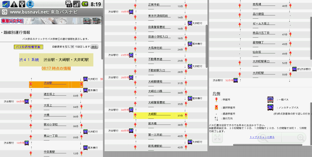 図2. Sxブラウザ 東急バス接近情報