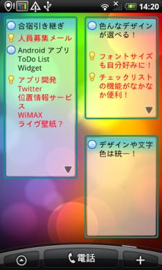 ToDo List Widget:ウィジェットのサイズが豊富で、デザインのカスタマイズ性も高い!