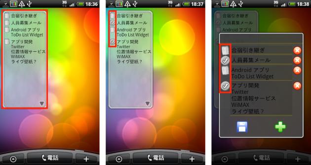 ToDo List Widget:(左)タスク表示画面(中央)タスク横のアイコンをタップ後、タスクが済の状態で表示(右)終了したタスクの削除はポップアップ画面から行う