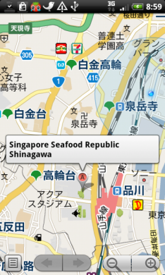 図7. Vlingo: Words to Action 渋谷の地図を検索?!