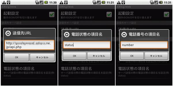 AiRing2Web:送信先設定(左)電話状態(中)電話番号(右)