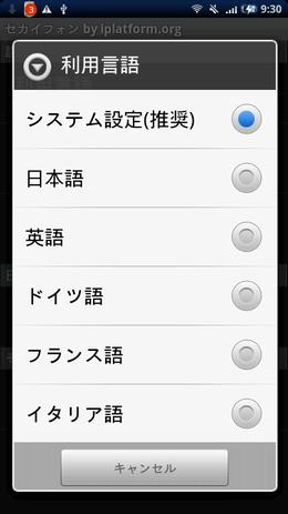 セカイフォン:利用言語